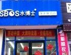 武汉水博士净水器加盟 家用电器 全国十大品牌