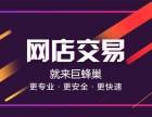 贵阳巨蜂巢:淘宝天猫店转让,你的闲置店也能赚钱!