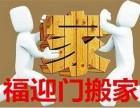 杭州福迎门搬家是您公司搬迁 搬家 搬厂 较好的选择