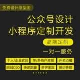 杭州微信小程序加盟合作