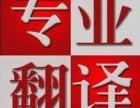 泉州译聪翻译公司提供专业翻译/笔译/口译/会议速记