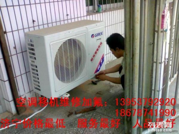 济宁市区格力空调移机加氟 美的海尔空调拆装机加氟维修