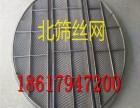 304不锈钢0.23mm气液过滤网捕沫网厂家直销