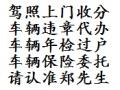 武汉办理全国车辆违章,车辆年检,保险.开委托书