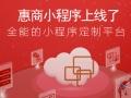 北京惠商小程序 小程序 大商机