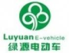 绿源电动车加盟