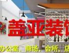 北京盖亚装饰专业承接店铺、办公室、写字楼、餐饮装修