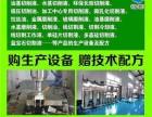 华北2018环保切削液生产设备技术配方转让加盟