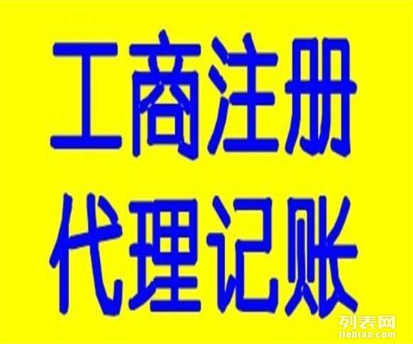 """厦门公司注册""""代理记账""""出口退税""""年检"""