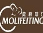 莫莉啡汀甜品加盟