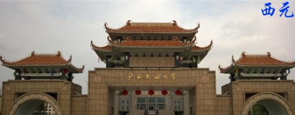 广西民族大学函授物业管理--(文理兼招)