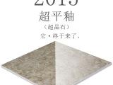 超洁亮大理石瓷砖 5D高清喷墨细腻石纹 佛山名牌瓷砖卓越勋章