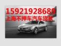 上海闵行GPS不押车汽车贷款/ 全国牌照不押车贷款