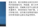 日本住友 日本轻金属 阿泰欧法铝 氧化铝和氧化铝造粒料