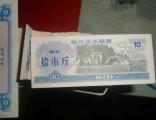 哈尔滨市粮票现在能现金收购吗