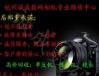 卡西欧 三星 徕卡数码相机专业维修