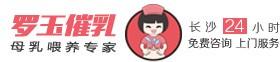 长沙催乳师罗玉,提供24小时母乳喂养科学指导,上门服务!