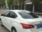 日产 轩逸 2016款 1.6XL CVT 豪华版-低首付手续简