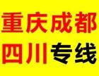 惠州到重庆物流公司 回程车 挖机运输 危险品物流 价格合理