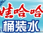 皇姑区农夫山泉送水 汇宝国际送水 鲲鹏家园送水
