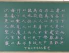 专业教写铅笔 钢笔 中性笔 成人粉笔字