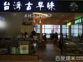 杭州怎么加盟古早味蛋糕- 台湾古早味加盟费多少 加盟多少钱
