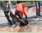 无锡全市管道疏通马桶地漏/水电安装维修厨卫防水补漏