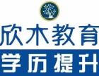 苏州昆山学历提升学历报名专升本就来欣木教育