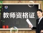 2018年重庆幼儿教师资格证培训 教师资格证不过退费