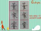 北京市东城区2018年暑期硬笔书法培训开始招生