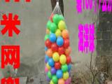 白色玩具网袋 海洋球网兜 塑料网兜,小网袋,挤出网 网扣 推广