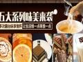 迪欧咖啡加盟 总部全程扶持,2016创业投资新选择