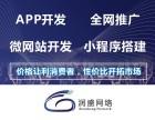 户外步行APP开发,小程序,微商城开发
