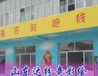 聊城幼儿园彩绘,聊城幼儿园外墙装饰