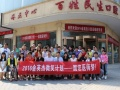 北京金英杰医学教育可以有限公司