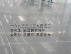 (价格较低)阳春城西大道地面翻新打磨无尘起砂耐磨抗