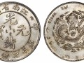 光绪元宝银币鉴定拍卖交易价格