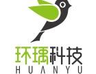 杭州环瑀电商网络科技有限公司淘宝天猫京东代运营专注专心