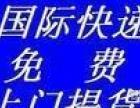 静海TNT国际快递 静海UPS国际快递静海快递公司