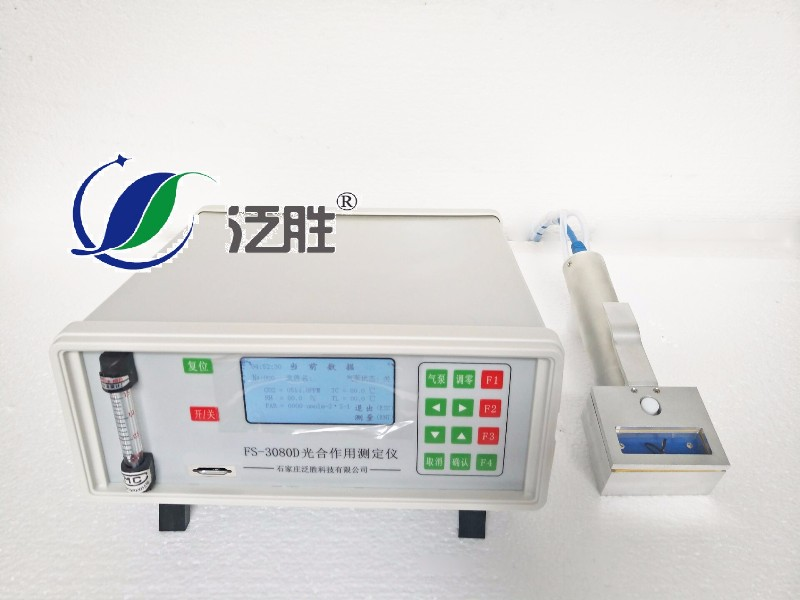 FS-3080D国产便携式光合仪