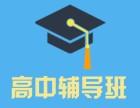 高中文化辅导培训,高考补习机构就选勤思教育!