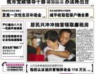 订阅2015年《鹤城晚报》《齐齐哈尔日报》