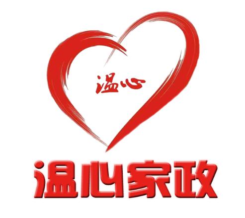 武汉专业保姆 月嫂 催乳师 育婴师 就到温心家政!
