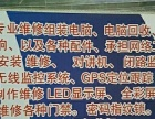 专业安装监控 电脑 LED