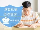 石家庄雅思辅导班,秋季班,封闭班,留学雅思培训