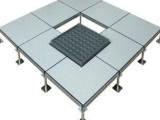 广州宏晨防静电地板有限公司全钢防静电地板