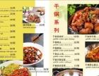 哪里有周末烹饪厨艺班培训家常菜培训炒菜培训川菜湘菜