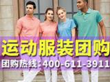 广州运动服厂家定做 运动服定制订做