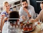 深圳龙岗零基础学成人英语口语,实用英语培训机构排名