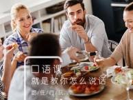 惠州英语培训哪里好?惠城区出国英语培训,雅思托福培训
